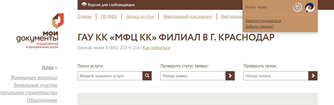 Авторизация в личном кабинете МФЦ Краснодара