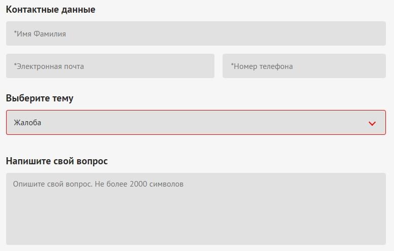 Форма обращения на сайте МФЦ Краснодарского края