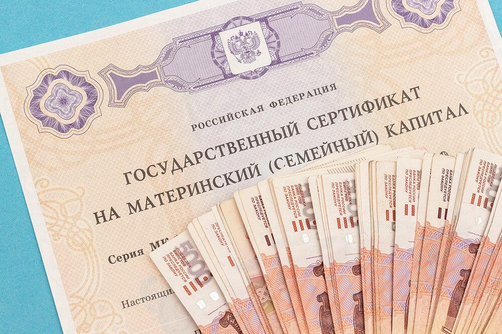 Маткапитал Краснодарского края
