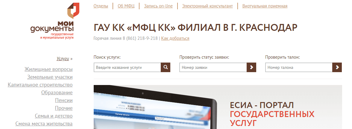 Официальный сайт МФЦ в Краснодаре