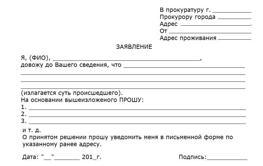 Образец жалобы в прокуратуру на работу МФЦ Краснодара
