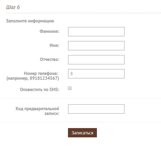 Процесс онлайн записи в МФЦ Краснодара