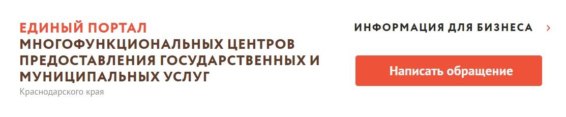 Подать жалобу в МФЦ Краснодара на официальном сайте
