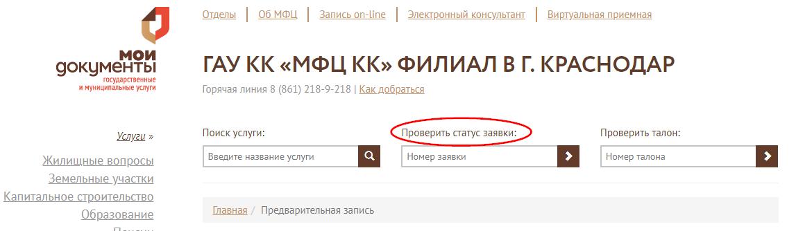 Проверить заявку в МФЦ Краснодара