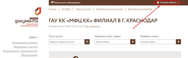 Личный кабинет МФЦ Краснодара