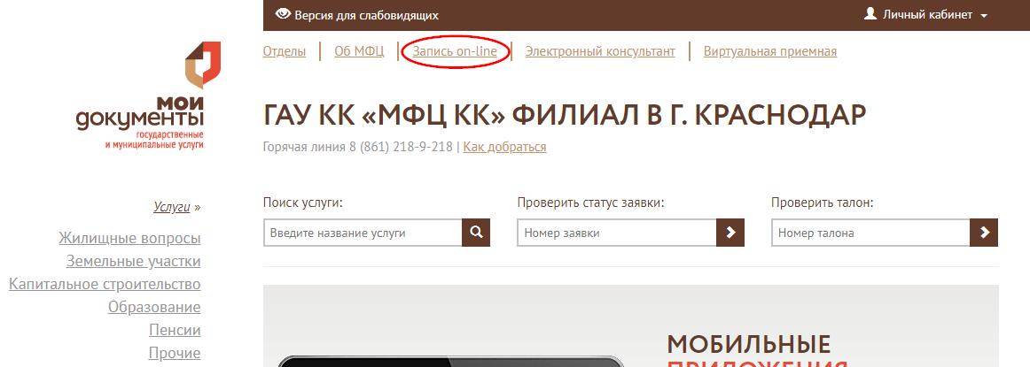 Запись в МФЦ в Краснодаре